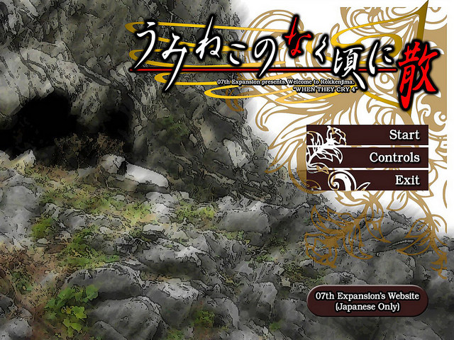 Umineko Episode 5 Screens